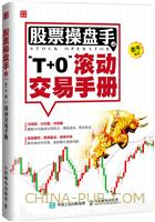 """股票操盘手之""""T+0""""滚动交易手册"""