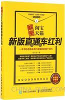 解密淘宝天猫新版直通车红利,一本书吃透低成本打造爆款的推广技巧(china-pub首发)