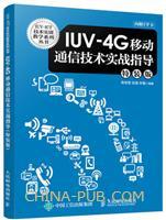 IUV-4G移动通信技术实战指导(特装版)
