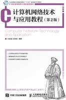 计算机网络技术与应用教程(第2版)