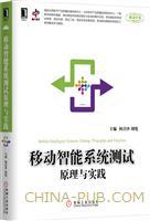 (特价书)移动智能系统测试原理与实践