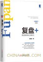 复盘+:把经验转化为能力(第2版)(china-pub首发)