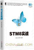 STM8实战[按需印刷]