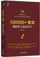 (特价书)100000+软文:爆款软文速成36计