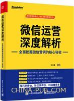 微信运营深度解析:全面挖掘微信营销的核心秘密(china-pub首发)