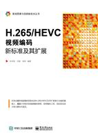 H.265/HEVC――视频编码新标准及其扩展