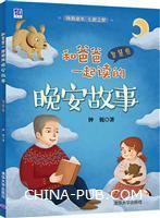 和爸爸一起读的晚安故事(智慧卷)