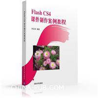 Flash CS4 课件制作案例教程