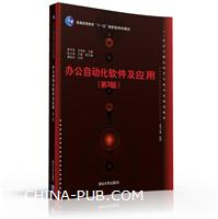 办公自动化软件及应用(第3版)