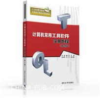 计算机常用工具软件实用教程(第2版)