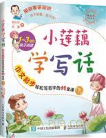 小莲藕学写话 作文起步轻松写百字的42堂课(下)