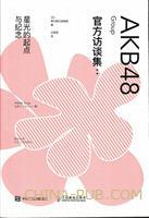 AKB48 Group官方访谈集:星光的起点与纪念