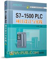 S7-1500 PLC项目设计与实践