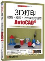 3D打印建模・打印・上色实现与技巧―AutoCAD篇