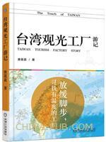 台湾观光工厂游记――放缓脚步,寻找有温度的工厂