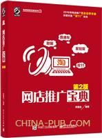 网店推广宝典(第2版)