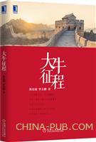 (www.wusong999.com)大牛征程