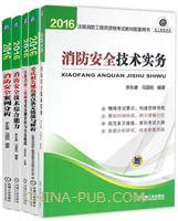 [套装书]2016全国注册消防工程师资格考试教材配套用书(5册)