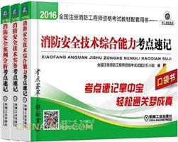 [套装书]2016全国注册消防工程师资格考试考点速记系列(3册)