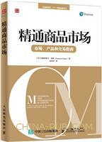 精通商品市场――市场、产品和交易指南