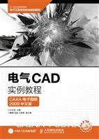 电气CAD实例教程(CAXA 电子图板2009中文版)