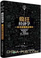 疯狂经济学:一本书读懂商业常识