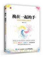 挽在一起的手――协同互利新经济哲学