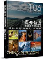 摄亦有道 数码摄影的106种训练