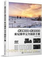 a6300/a6000索尼微单完全摄影手册