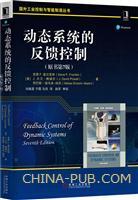 (特价书)动态系统的反馈控制(原书第7版)