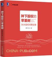 种下股权的苹果树 56大股权场景操作(china-pub首发)