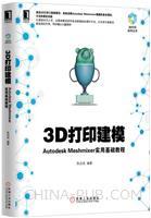 (特价书)3D打印建模:Autodesk Meshmixer实用基础教程