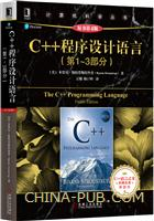 C++程序设计语言(第1~3部分)(原书第4版)