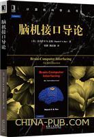 (特价书)脑机接口导论