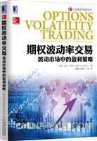 (特价书)期权波动率交易:波动市场中的盈利策略