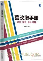 营改增手册:政策、实务、风险详解(china-pub首发)