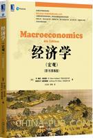 (特价书)经济学(宏观)(原书第5版)