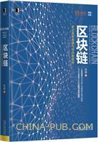 (特价书)区块链:定义未来金融与经济新格局