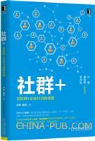 社群+:互联网+企业行动路线图(china-pub首发)