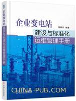 企业变电站建设与标准化运维管理手册