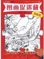Q宝贝图画捉迷藏・益智版