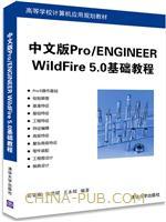 中文版Pro/ENGINEER WildFire 5.0基础教程 高等学校计算机应用规划教材