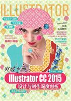 突破平面Illustrator CC 2015设计与制作深度剖析 配光盘  平面设计与制作