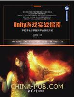 Unity游戏实战指南――手把手教你掌握跨平台游戏开发 清华游戏开发丛书
