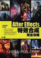 After Effects特效合成完全攻略 配光盘