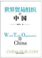 世界贸易组织与中国