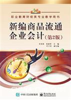 新编商品流通企业会计(第2版)