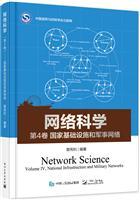 网络科学(第4卷)――国家基础设施和军事网络