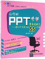 让你的PPT更有说服力――提升PPT竞争力的55个关键
