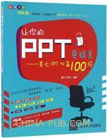 让你的PPT更精美――美化PPT必备100招